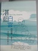 【書寶二手書T2/勵志_HLG】湛藍白雲的故事_黃囿鈞