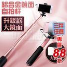 鋁合金 大鏡面 線控 自拍桿 自拍神器 自拍棒 自拍架 拍照神器 直播支架 迷你自拍桿(80-2718)