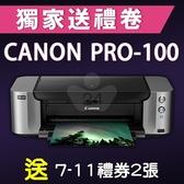 【獨家加碼送200元7-11禮券】Canon PIXMA PRO-100 A3+專業噴墨相片印表機 /適用 CLI-42BK/C/M/Y/PC/PM/GY/LGY