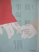 【書寶二手書T9/兩性關係_A1G】致那些事與願違的愛情_阿飛
