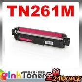 BROTHER TN-261M 相容碳粉匣(紅色)TN261 / TN-261【適用】HL-3170CDW/MFC-9330CDW 另有TN261BK/TN261C/TN261Y