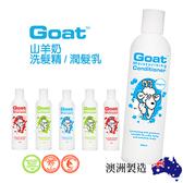 澳洲 Goat 山羊奶洗髮精/潤髮乳 300ml 原味/檸檬/麥盧卡蜂蜜 三款可選【小紅帽美妝】