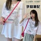EASON SHOP(GQ1382)實拍撞色字母塗鴉印花落肩寬鬆彈力修身圓領五分半袖短袖素色棉T恤女上衣服白色