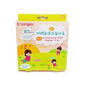 ☆愛兒麗☆2angels 矽膠副食品製冰盒 15ml