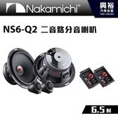 【Nakamichi】日本中道6.5吋二音路分音喇叭NS6-Q2*RMS 75W.公司貨