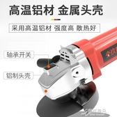 角磨機 小型便攜式家用電動多功能手砂輪拋光打磨大功率萬用切割機YYJ【快出】