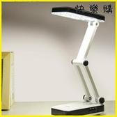 【快樂購】護眼檯燈 LED充電小台燈護眼折疊式簡約檯燈