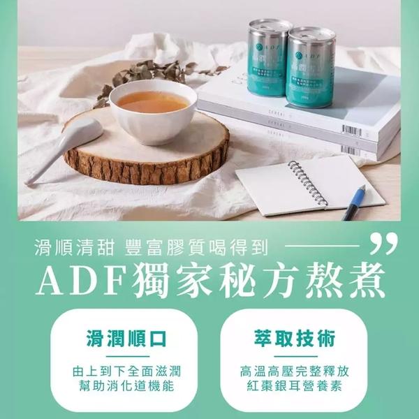 【單罐】ADF晶潤雪耳 280ml/罐【超取限12罐!不可與其他商品合併出貨】