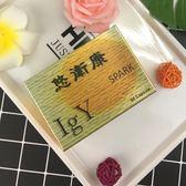 IGY 斯巴克 悠衛康 (IGY新款) 60粒/盒【C000103】