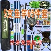 豪華全套垂釣漁具套餐組合釣魚竿套裝釣具臺釣竿手桿一套釣魚裝備 MKS雙12