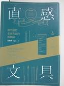 【書寶二手書T1/嗜好_BYU】直感文具:那些關於老派書寫的器物癖_沈昶甫Tiger