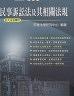 二手書R2YB2012年8月六版《民事訴訟法及其相關法規 含大法官釋字》來勝97