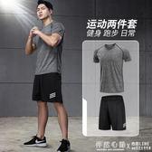 運動套裝男夏季速幹衣休閒健身跑步短袖短褲健身房籃球寬鬆兩件套 怦然心動