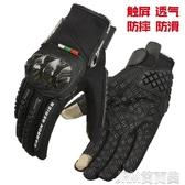 MADBIKE碳纖維摩托車手套男 夏季越野機車防摔手套賽車騎士手套 簡而美