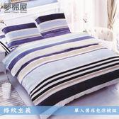 活性印染3.5尺單人薄床包涼被組-條紋主義-夢棉屋