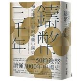 鑄幣三千年(50枚錢幣串聯的極簡中國史)