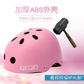 輪滑頭盔兒童自行車滑板平衡車運動安全帽街舞轉頭極限頭盔成人