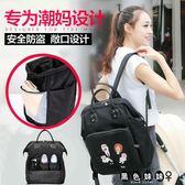 韓版媽咪多功能時尚媽媽旅行大容量母嬰包 DA1852『黑色妹妹』