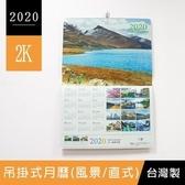 珠友 2020年2K吊掛式月曆/掛曆(風景/直式)BC-05152A