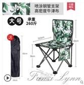 戶外摺疊椅子便攜式釣魚凳子裝備美術生寫生椅馬扎雙人沙灘小板凳HM 范思蓮恩