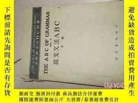 二手書博民逛書店罕見英文文法ABC(下冊)104339 林漢達 世界書局 出版1