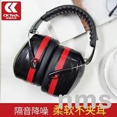隔音耳罩抗噪降噪音工業工廠射擊工作舒適學習睡眠用耳機防吵學習