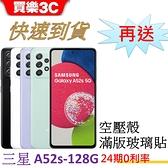 現貨 三星 Galaxy A52s 5G手機 6G/128G,送 空壓殼+滿版玻貼,分期0利率 Samsung SM-A528