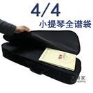 小提琴琴盒 小提琴盒琴盒包琴箱包背包琴包高檔輕便超輕箱盒雙肩背配件T