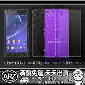 卡夢紋3D 菱形紋背貼機身保護貼Z5 Premium Z5P 手機背膜Z5 Compact