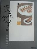 【書寶二手書T7/漫畫書_HIN】深夜食堂5_安倍夜郎