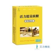 【艾力機能】活力能量核糖(10包/盒)
