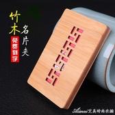 卡片盒復古中國風紅木質名片夾創意黑檀木制名片盒大容量卡片收納盒便攜男式女士 艾美時尚衣櫥