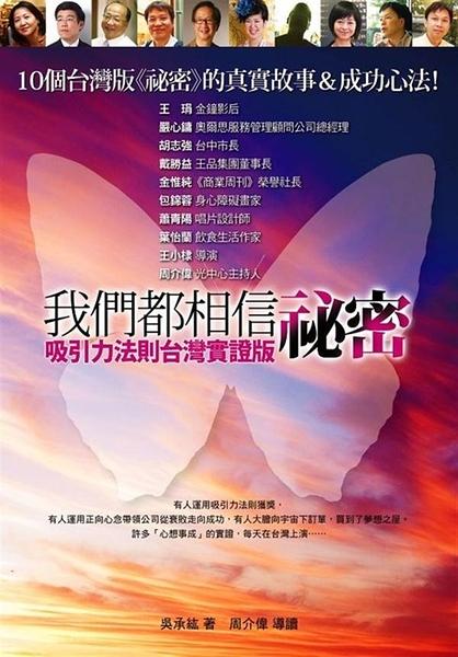 (二手書)我們都相信祕密:吸引力法則台灣實證版