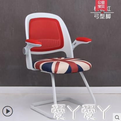 辦公椅個性電腦椅子家用現代簡約辦公椅升降轉椅學生寫字椅弓形書桌椅子LX 愛丫 免運