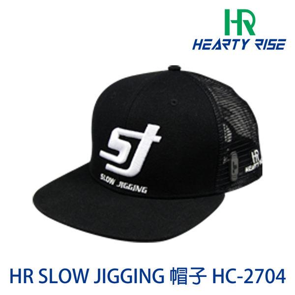 漁拓釣具 HR SLOW JIGGING HC-2704 (釣魚帽)