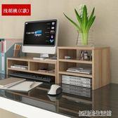 墊高電腦顯示器增高架底座桌面收納辦公室臺式簡約屏幕雙層置物架 igo