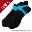 TALERF機能運動裸襪(黑色/共2色)-男12雙裝 /慢跑 短襪 隱形襪 氣墊襪 毛巾襪/台灣製造