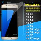 88柑仔店~三星S8 S8edge S7edge S6edge+Plus鋼化膜S5 手機貼膜G9350 G9300