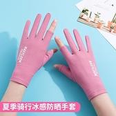 超薄防曬手套女春夏天透氣速干防紫外線冰絲騎行開車防滑遮陽手套