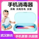 新款紫外線手機口罩消毒盒無線USB充電n95消毒機kn95殺菌清洗多功能病毒殺毒 扣子小鋪
