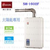 【PK廚浴生活館】 高雄 櫻花牌 熱水器 SH-1602F SH1602 16L  強制排氣 數位恆溫 熱水器 太陽能專用