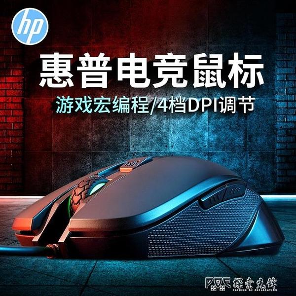 HP/惠普滑鼠有線電競機械吃雞游戲專用宏臺式筆記本電腦家用辦公靜音無聲男女生通用 探索先鋒
