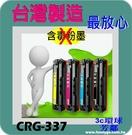CANON 佳能 CRG-337 環保無...