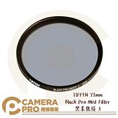 ◎相機專家◎ TIFFEN 72mm Black Pro Mist Filter 黑柔焦鏡 3 濾鏡 朦朧 公司貨