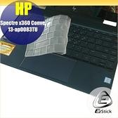 【Ezstick】HP X360 Conve 13 ap0083TU 奈米銀抗菌TPU 鍵盤保護膜 鍵盤膜