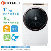 HITACHI日立11kg 3D自動全槽清水洗淨滾筒洗脫烘 SFSD2100A左開~日本原裝~含基本安裝