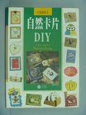【書寶二手書T7/美工_YFS】自然卡片DIY_三采編輯部