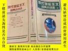 二手書博民逛書店罕見現代現實主義經典小說選上Y154527