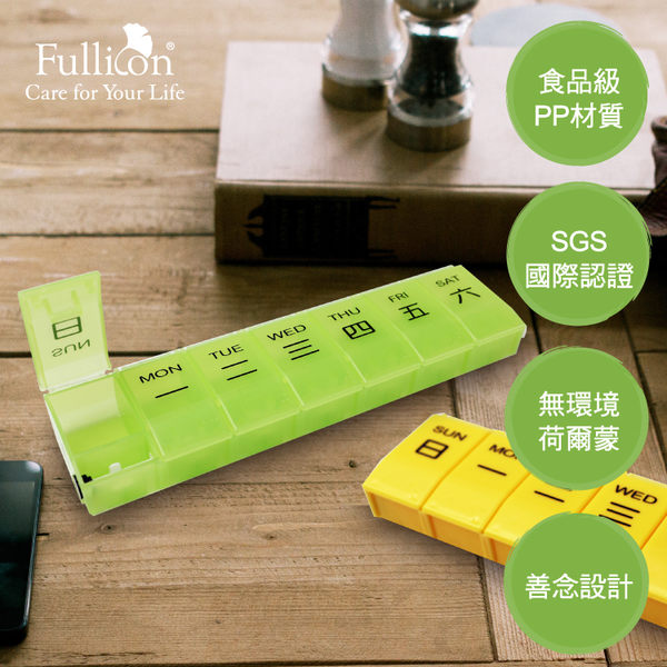 【Fullicon護立康】帶鎖安全保健盒