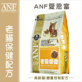 ANF愛恩富〔老貓保健配方,6kg〕